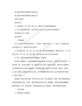 [修订]幼儿园中班科学课教案:海绵宝宝.doc