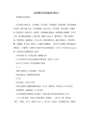 岳阳楼记比较阅读[修订].doc