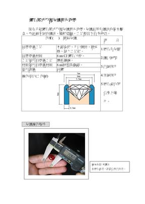 宝石切割教程.pdf
