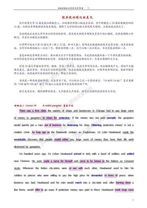 新概念必背36篇_彩版_.doc
