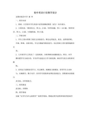 初中英语口语教学设计.doc