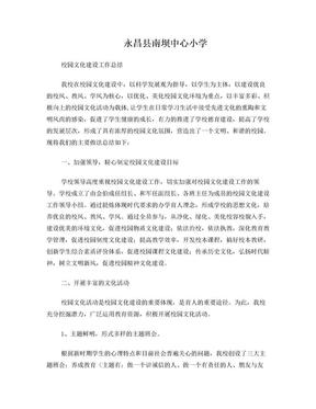 南坝中心小学校园文化建设工作总结.doc