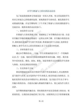 小学生朗诵与主持社团活动总结.doc
