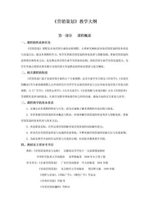营销策划大纲.doc