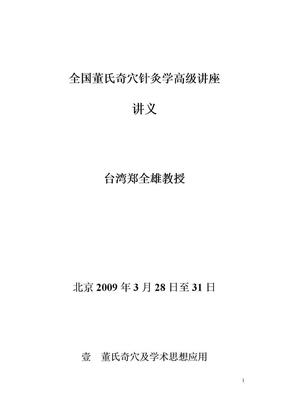 董氏奇穴针灸学高级讲座.doc