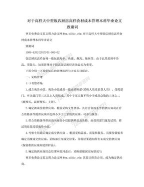 对于高档大中型饭店厨房高档食材成本管理本科毕业论文致谢词.doc