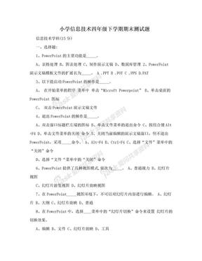 小学信息技术四年级下学期期末测试题.doc
