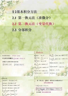 ch4-2 - 2第二换元法变量代换.ppt