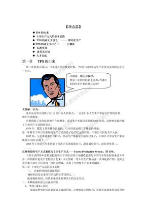 TPS教材录入(丰田生产方式).doc