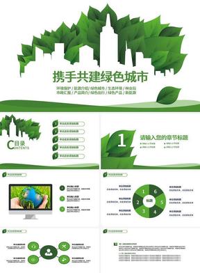 绿色城市主题风格PPT模板.pptx