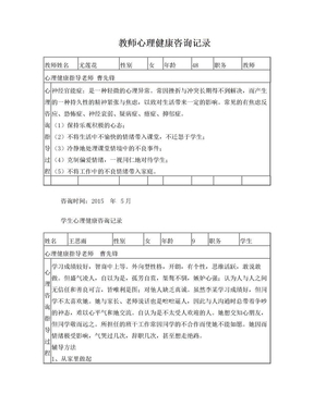 教师心理健康咨询记录.doc