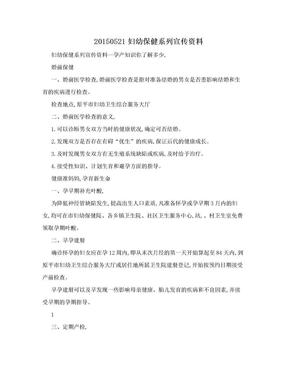 20150521妇幼保健系列宣传资料.doc