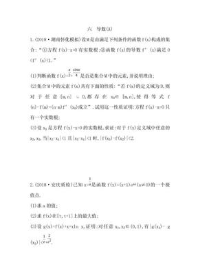 2019届高三数学(理科)二轮复习:高考大题专项练 六 导数(A)Word版含解析.doc