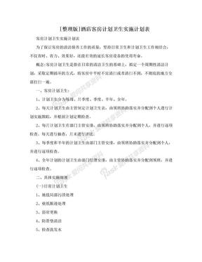 [整理版]酒店客房计划卫生实施计划表.doc