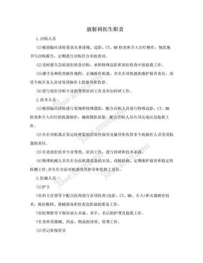 放射科医生职责.doc