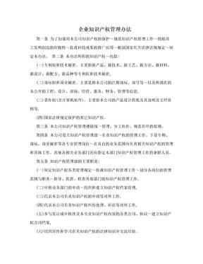 企业知识产权管理办法.doc