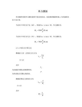 材料力学重点及其公式.doc