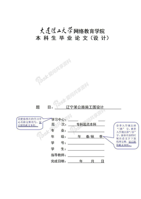 辽宁某一级公路施工图设计模板.doc