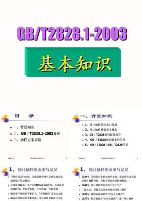 GB2828-2003.ppt