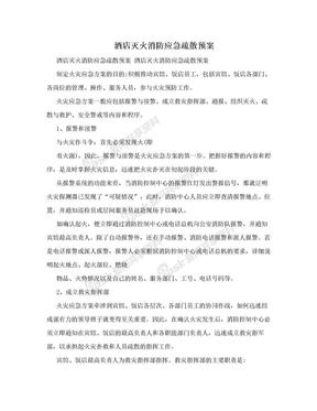 酒店灭火消防应急疏散预案.doc