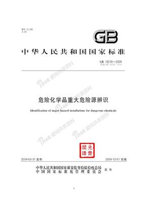 危险化学品重大危险源辨识(GB18218-2009).doc