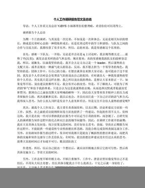 个人工作调研报告范文及总结.docx
