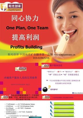 张仪方-阳光创译卓越客户服务的五项修养PPT.ppt