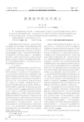康德美学的当代意义.pdf