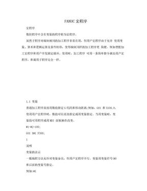 FANUC宏程序.doc
