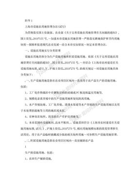 上海市设施农用地管理办法(试行).doc