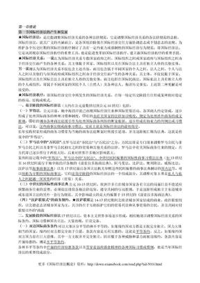 00246《国际经济法概论》授课笔记.doc