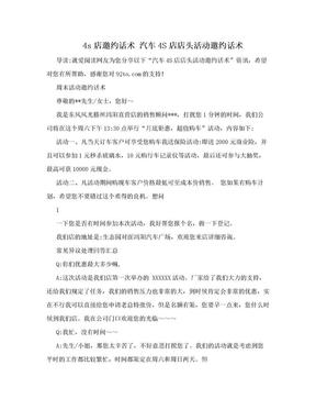4s店邀约话术 汽车4S店店头活动邀约话术.doc