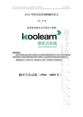 考研英语冲刺翻译讲义(全).doc