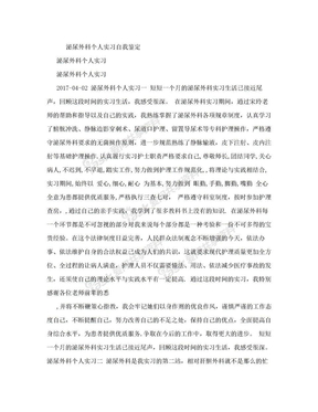 泌尿外科个人实习自我鉴定.doc