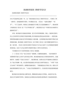 浅谈陈望道的《修辞学发凡》.doc