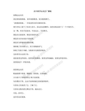 高中秋季运动会广播稿.docx