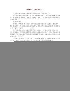 周敦颐与太极图说.doc