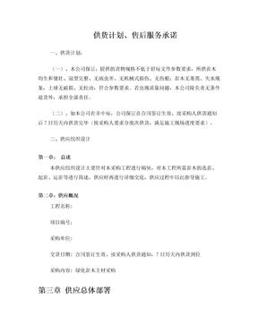 绿化苗木主材采购(供货计划、售后服务承诺).doc