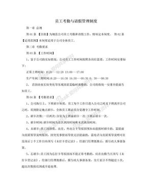 员工考勤与请假管理制度.doc