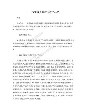 六年级下册音乐教学总结.doc