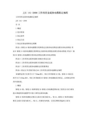 JJG 141-2000工作用贵金属热电偶检定规程.doc