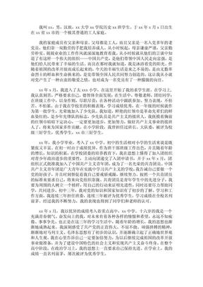 党员个人自传范文.pdf