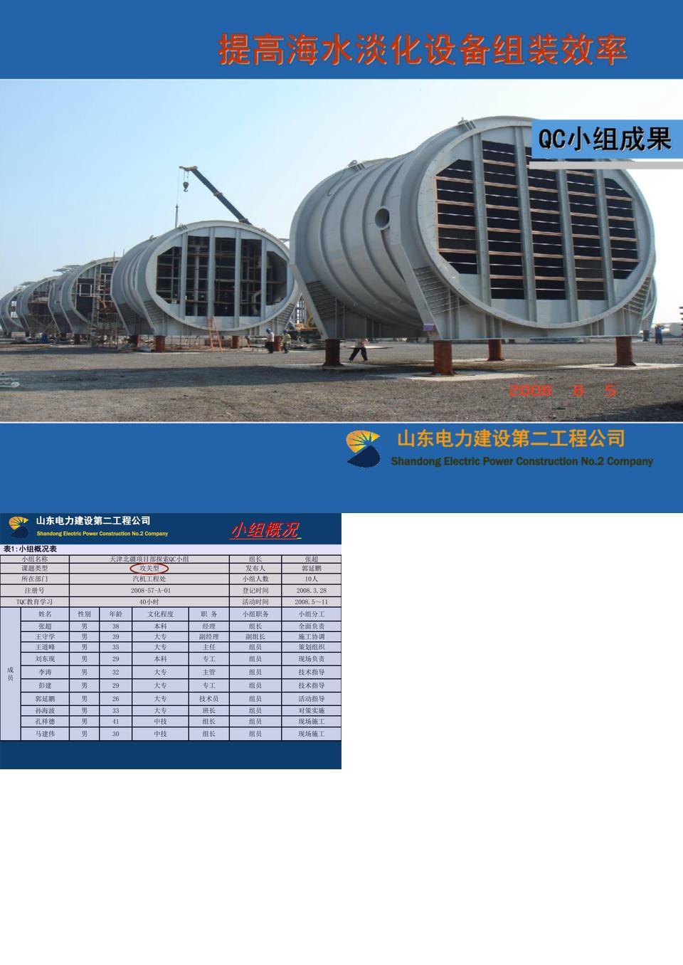 高海水淡化的组装效率QC小组.ppt