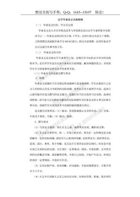 中央电大法学专科 论文.doc