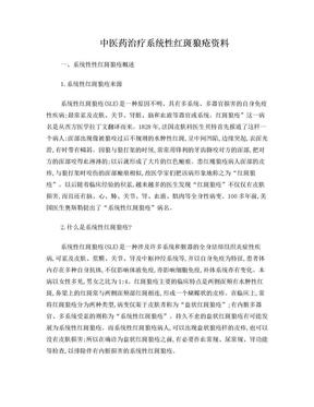 中医药治疗系统性红斑狼疮资料.doc