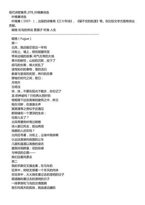 现代诗歌集萃_078_叶维廉诗选.PDF