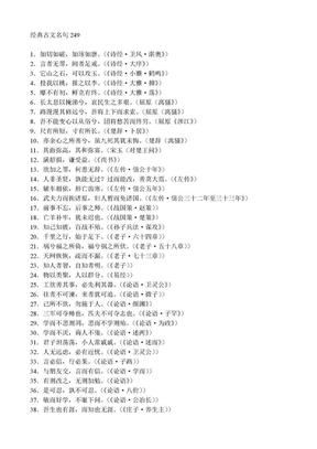 经典古文名句249.doc