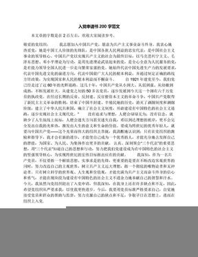 入党申请书200字范文.docx