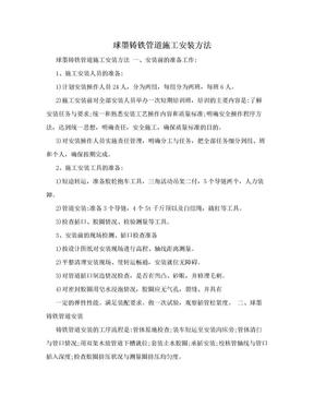 球墨铸铁管道施工安装方法.doc