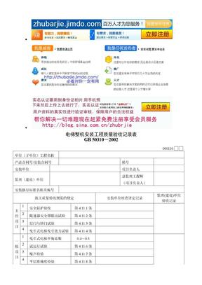 090110电梯整机安装工程质量验收记录表.doc